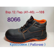 Кроссовки Cros Sport